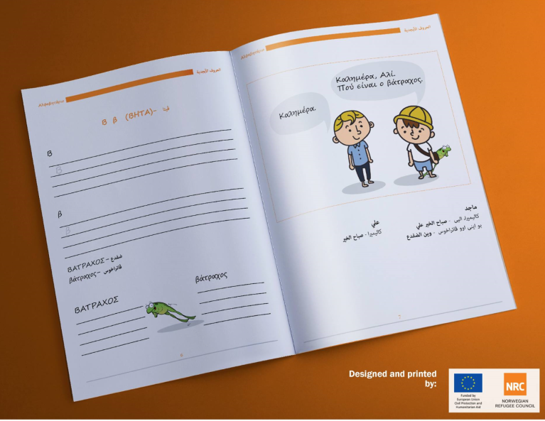 "NRC, with funding from European Union Civil Protection and Humanitarian Aid (ECHO), produced a Greek-language exercise book specifically for Arabic speakers for use in its language classes. ""We realised there was a need for such a book to teach Greek to Arabic-speaking adults,"" NRC's Greek language teacher Kostas Tziaras says. ""We tried to make it accessible for children and adults, and for beginners and advanced."" Text by Tziaras, illustrations by Mezdi Saad. Photo: Mezdi Saad/NRC"